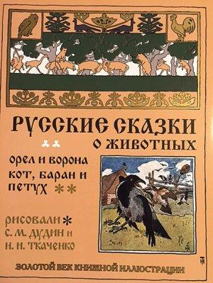 画像1: ロシア絵本・「ロシア動物お話集:鷲とカラス他」