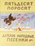画像1: ロシア絵本・ヴァスネツオーフ画「50匹のこぶた・子どものための民話詩」 (1)