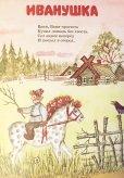 画像5: ロシア絵本・ヴァスネツオーフ画「50匹のこぶた・子どものための民話詩」 (5)
