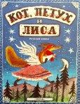 画像1: ロシア絵本・「猫と雄鶏と狐」 (1)