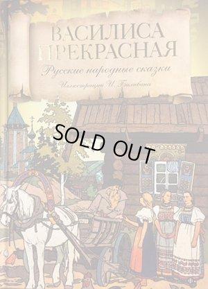 画像1: ロシア絵本・ビリービン画「うるわしのワシリーサ」