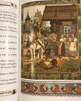 画像3: ロシア絵本・ビリービン画「うるわしのワシリーサ」 (3)