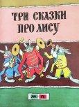画像1: ロシア絵本・ラチョフ画「三つの狐のお話」 (1)