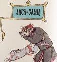 画像2: ロシア絵本・ラチョフ画「三つの狐のお話」 (2)