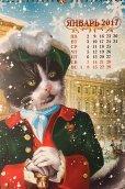 画像6: 【20%off】ロシア・2017麗しの猫カレンダー