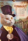画像1: 【20%off】ロシア・2017麗しの猫カレンダー (1)
