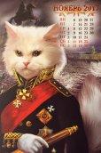 画像4: 【20%off】ロシア・2017麗しの猫カレンダー