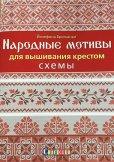 画像1: ロシア・クロスステッチ刺繍図案集 (1)