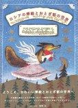 画像1: 「ロシアの挿絵とおとぎ話の世界」(日本語) (1)
