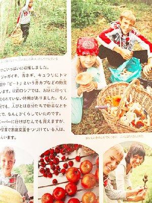画像3: 「世界のともだちロシア セミョーン北の国の夏休み」(日本語)