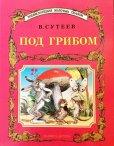 画像1: ロシア絵本・ステーエフ「きのこの下で他全4つのお話集」 (1)