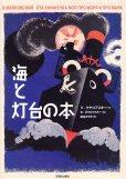 画像1: ロシア絵本・マヤコフスキー作「海と灯台の本」(日本語) (1)