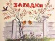 画像3: ロシア絵本・猫の絵本 (3)