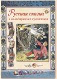 画像1: ロシア絵本・ロシアの民話挿絵画集 (1)