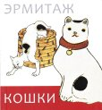 画像1: エルミタージュ美術館コンパクトサイズ猫画集 (1)