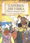 画像1: ロシア絵本・ビリービン「蛙の王女 マリヤモレーブナ」 (1)
