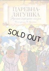 ロシア絵本・ビリービン「蛙の王女 マリヤモレーブナ」