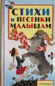 画像1: ロシア絵本  ブラートフ&ヴァシリーエフ画  「こどもの詩と歌の絵本」 (1)