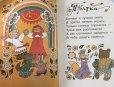 画像2: ロシア絵本  ブラートフ&ヴァシリーエフ画  「こどもの詩と歌の絵本」 (2)