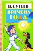 画像1: ロシア・ステーエフ挿絵「四季のお話」 (1)