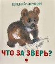 画像1: ロシア絵本 チャルーシン  「どんな動物でしょう?」 (1)