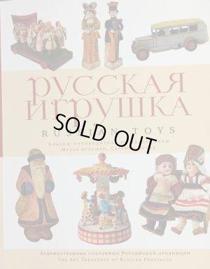 画像1: ロシア玩具博物館コレクションアルバム