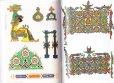 画像2: 「ロシアの装飾文様」(日本語) (2)