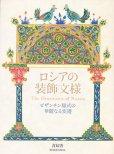 画像1: 「ロシアの装飾文様」(日本語) (1)