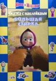 画像1: ロシア絵本・「マーシャとくま  たくさんの洗濯物(ステッカー付き)」 (1)