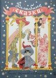 画像1: ロシア絵本・ブラートフ&ヴァシリーエフ画「おとぎ話集」 (1)