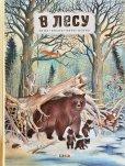 画像1: ロシア絵本・図鑑「森の中で… 動物たちの1年」 (1)