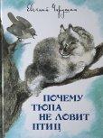画像1: ロシアの絵本・「こねこのチューパはなぜ鳥を捕まえないの?」 (1)