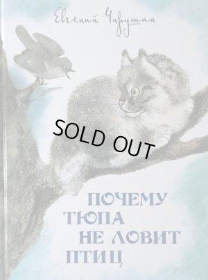 画像1: ロシアの絵本・「こねこのチューパはなぜ鳥を捕まえないの?」