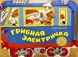 画像1: ロシア絵本・きのこ電車 (1)