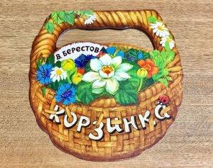 画像2: ロシア絵本  花籠ごよみ