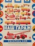 画像1: ロシア車塗り絵「私たちのガレージ」 (1)