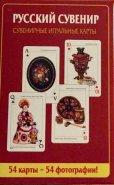 画像2: ロシア民芸品トランプカード (2)