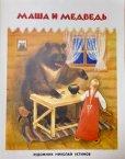 画像1: ロシア絵本・「マーシャとくま」 (1)