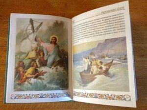 画像4: ロシア語・子どものための聖書物語