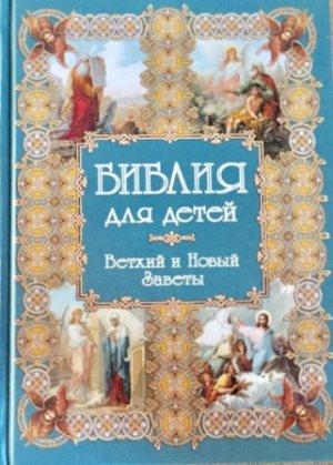 画像1: ロシア語・子どものための聖書物語