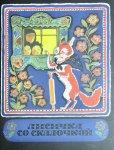 画像1: ロシア絵本・エリセーエフ画「麺棒を持ったキツネ」 (1)