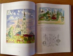 画像3: 旅の画集「マーヴリナとのモスクワからヴォルガへの旅」