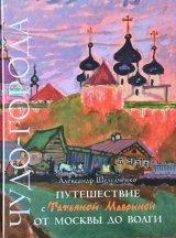 旅の画集「マーヴリナとのモスクワからヴォルガへの旅」