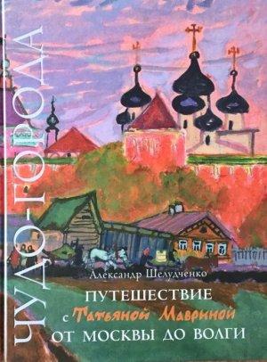 画像1: 旅の画集「マーヴリナとのモスクワからヴォルガへの旅」