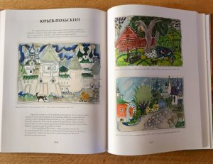 画像4: 旅の画集「マーヴリナとのモスクワからヴォルガへの旅」