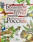 画像1: ロシア生物図鑑 (1)
