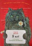 画像1: 図鑑絵本・「私は猫」 (1)