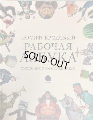 画像1: ロシア絵本・国際アンデルセン賞受賞画家オレイニコフ画「仕事のアルファベット」
