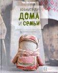 画像1: ロシア布人形の世界・「家と家族のお守り人形」 (1)