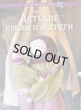 ロシア布人形の世界・「子どもたちのお人形とお守り」
